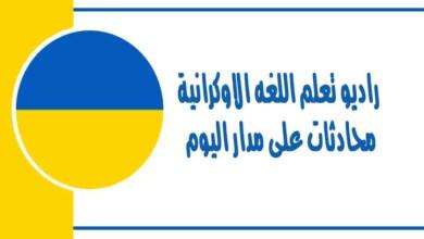 راديو تعلم اللغة الاوكرانية