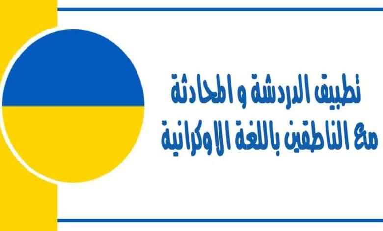 تطبيق الدردشة و المحادثة مع الناطقين باللغة الاوكرانية