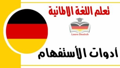 أدوات الأستفهام في اللغة الالمانيةشرح مهم جدا