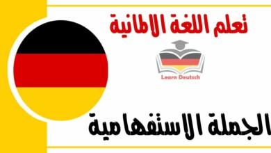 الجملة الاستفهامية في اللغة الالمانية