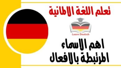 اهمالاسماء المرتبطة بالافعال في اللغة الالمانية