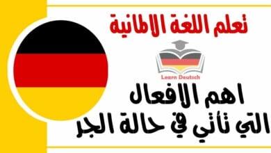 اهم الافعالالتي تأتي في حالة الجر في اللغة الالمانية