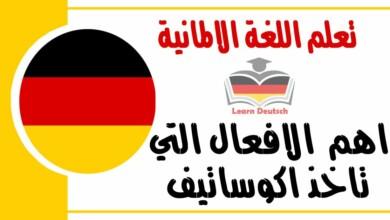 اهم الافعال التي تاخذ اكوساتيف في اللغة الالمانية