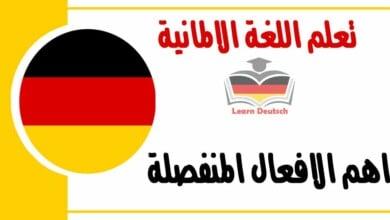 اهم الافعال المنفصلة في اللغة الالمانية