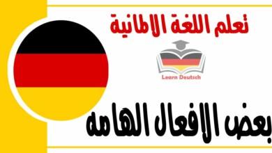 بعض الافعال الهامه في اللغة الالمانية