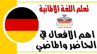 اهمالافعال في الحاضر والماضي في اللغة الالمانية
