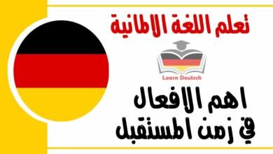 اهم الافعال في زمن المستقبل في اللغة الالمانيةمع اللفظ بالعربي