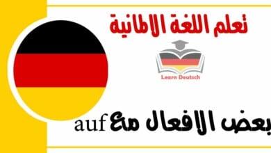 بعض الافعالمع auf في اللغة الالمانية