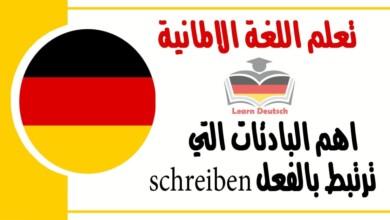 اهمالبادئات التي ترتبط بالفعل schreiben في اللغة الالمانية