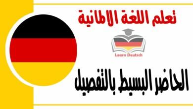 الحاضر البسيط بالتفصيل في اللغة الالمانية