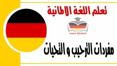مفردات الترحيب و التحيات في اللغة الالمانية