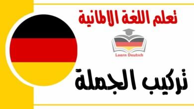 تركيب الجملة في اللغة الالمانية