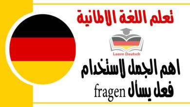 اهمالجمل لاستخدام فعل يسأل fragen في اللغة الالمانية