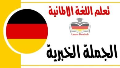 الجملة الخبرية في اللغةالالمانية