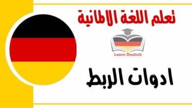 ادوات الربط في اللغة الالمانية