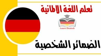 الضمائر الشخصية في اللغة الالمانية