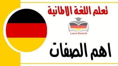اهم الصفات في اللغة الألمانية