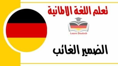 الضمير الغائب في اللغة الالمانية
