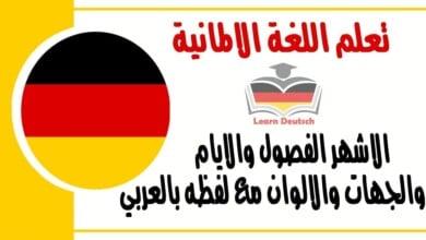 الاشهر الفصول والايام والجهات والالوان في اللغة الالمانية مع لفظه بالعربي