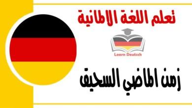 زمن الماضي السحيق في اللغة الالمانية