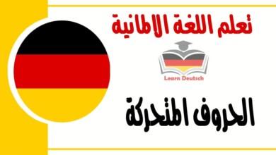 الحروف المتحركة في اللغة الالمانية