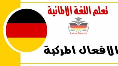 الافعال المركبة في اللغة الالمانية