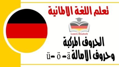 الحروفالمركبة وحروفالامالة ü - ö - ä في اللغة الالمانية