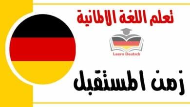 زمن المستقبل في اللغة الالمانية