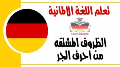 الظروف المشتقه من احرف الجر في اللغة الالمانية