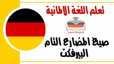صيغالمضارع التام البيرفكت في اللغة الالمانية