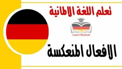 الافعال المنعكسة في اللغة الالمانيةشرح مهم جدا