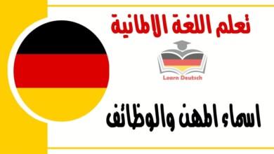 اسماء المهن والوظائف في اللغة الالمانية