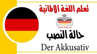 حالة النصب Der Akkusativ في اللغة الالمانية