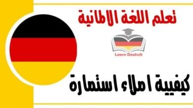 كيفيية املاء استمارة في اللغة الالمانية