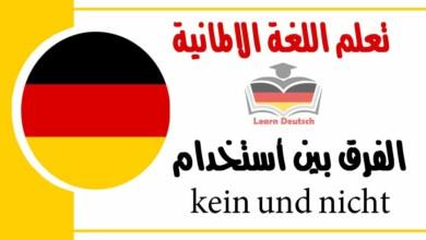 الفرق بين أستخدامkein und nicht في اللغة الالمانية