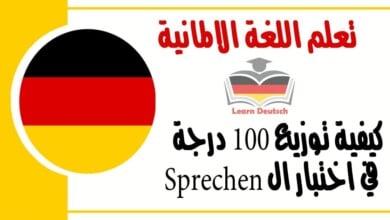 كيفية توزيع 100 درجة في اختبارال Sprechen في اللغة الالمانية