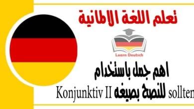 اهمجمل باستخدام sollten للنصح بصيغه Konjunktiv II في اللغة الالمانية