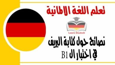 نصائح حول كتابة البريف في اختبار ال B1 في اللغة الالمانية