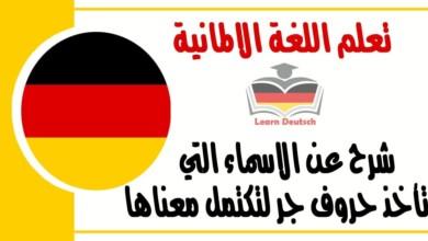 شرح عنالاسماء التي تأخذ حروف جر لتكتمل معناها في اللغة الالمانية 1