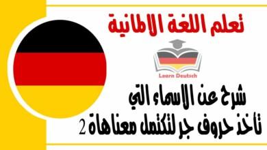 شرح عن الاسماء التي تأخذ حروف جر لتكتمل معناها في اللغة الالمانية 2