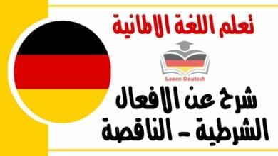 شرح عنالافعال الشرطية - الناقصة في اللغة الالمانية