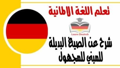 شرح عنالصيغ البديلة للمبني للمجهول في اللغة الالمانية