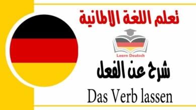 شرح عنالفعل Das Verb lassen مهم جدا في اللغة الالمانية