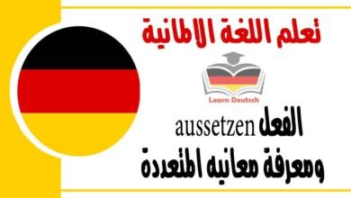 شرح عنالفعل aussetzen ومعرفة معانيه المتعددة في اللغة الالمانية