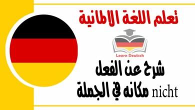 شرح عن الفعل nicht مكانه في الجملة في اللغة الالمانية