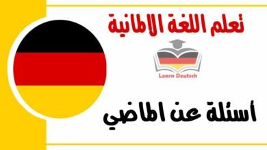 أسئلة عن الماضي في اللغة الالمانية