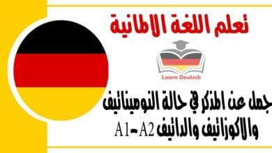 جمل عن المذكر في حالة النوميناتيف والاكوزاتيف والداتيف A1-A2 في اللغة الالمانية