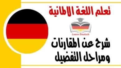 المقارنات ومراحل التفضيل في اللغة الالمانية