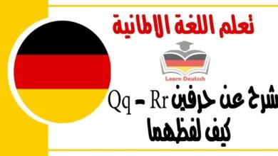 شرح عنحرفين Qq - Rr كيف لفظهما في اللغة الالمانية