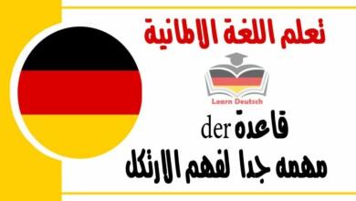 شرح عن قاعدةder مهمه جدا لفهم الارتكل اتبع القاعده في اللغة الالمانية